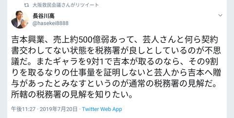 長谷川高氏のツイート