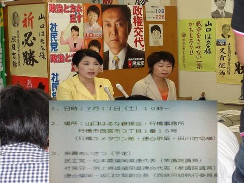 小坪、社会党