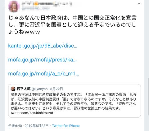 日本政府との動きに矛盾