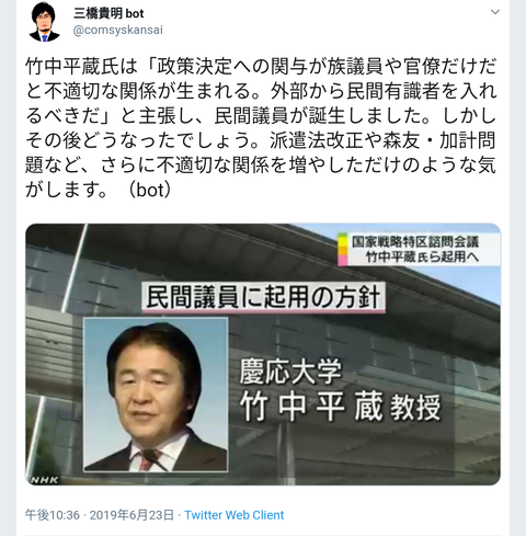 竹中平蔵、三橋貴明