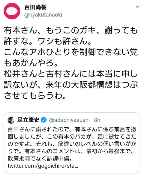 百田尚樹まじぎれー