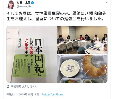 杉田水脈の報告ツイート。
