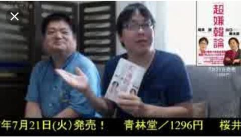 桜井誠と通名・上原隆男
