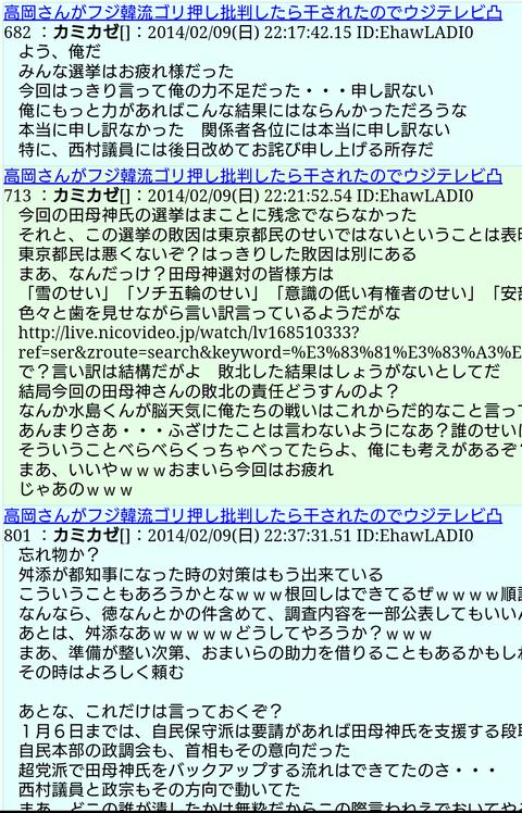 カミカゼ自作自演