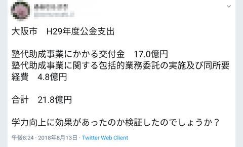 大阪市、学力向上に?
