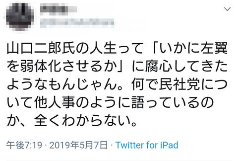 山口二郎氏はおパヨクとの争い。