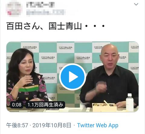 百田が青山について語る。