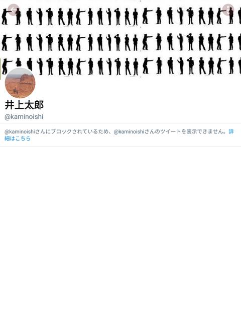 井上太郎ブロック