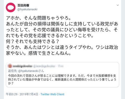 百田尚樹、キレちょる