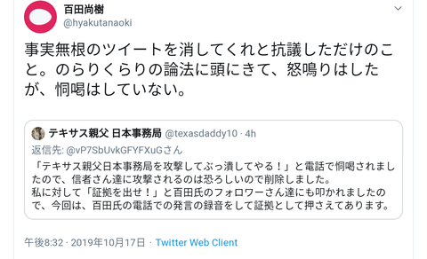 百田尚樹について、、、