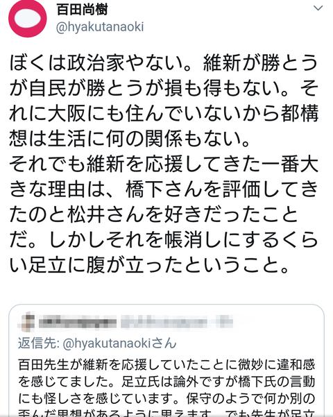 百田尚樹は政治家やない