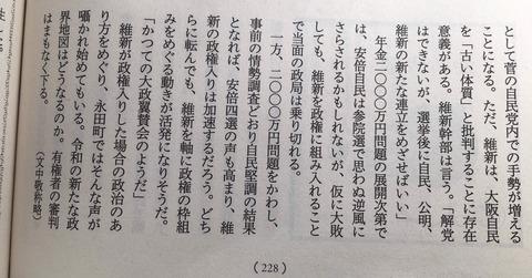 文藝春秋8月の2