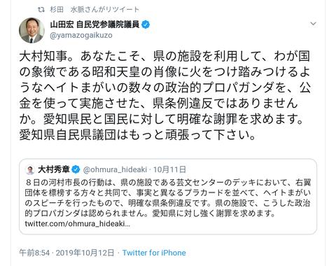 山田宏もやべぇよな。馬鹿なの。