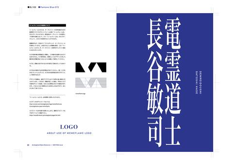 ah_page_5_logo_novel