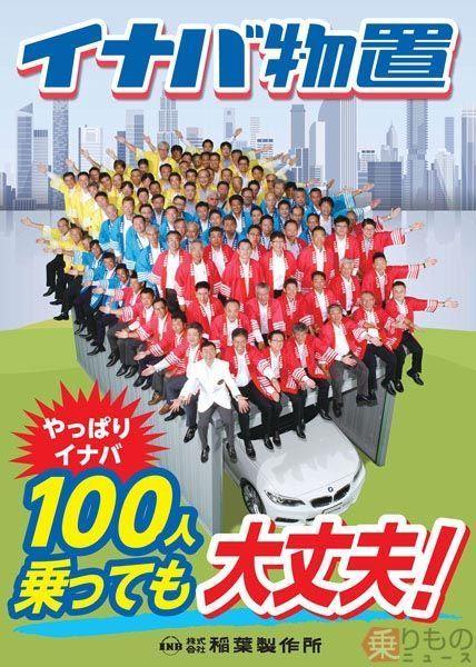 large_180215_inabamonooki_01