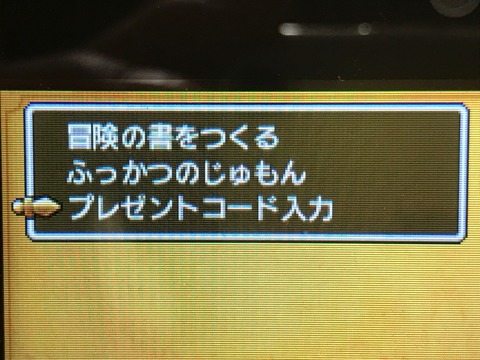 ドラクエゲーム画面 - 6