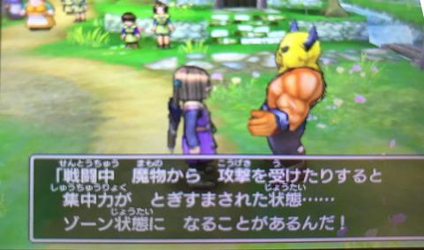 ドラクエゲーム画面 - 491