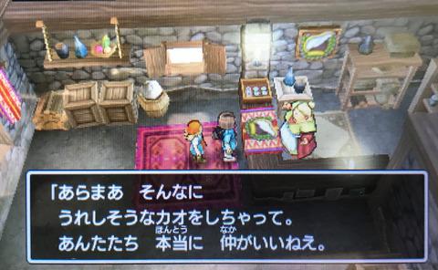 ドラクエゲーム画面 - 343