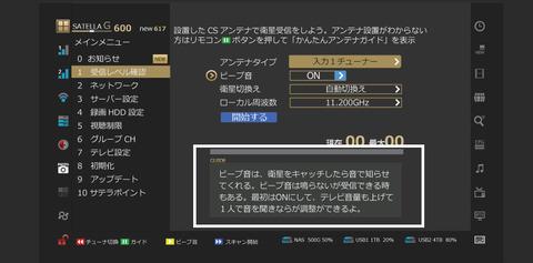 menu_satella2_guide