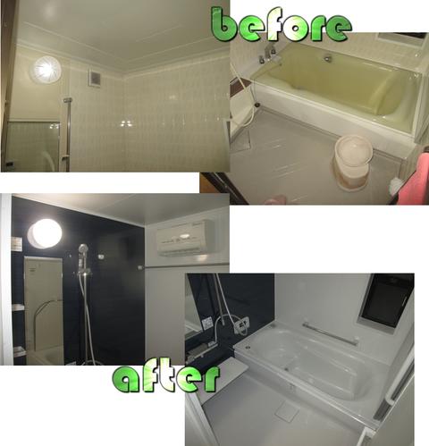 浴室改装K