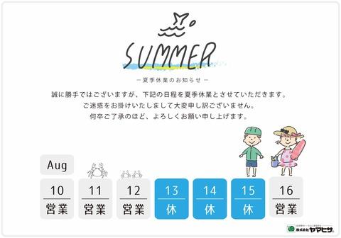 夏季休業_2019