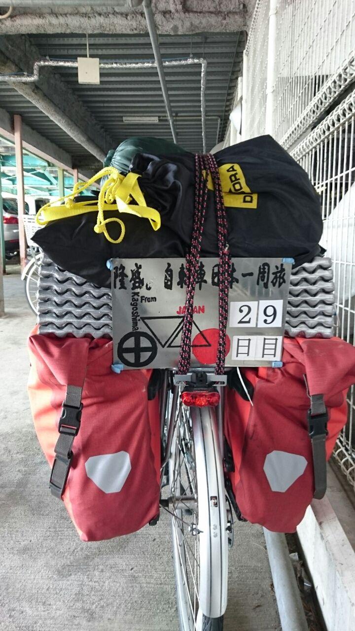 ... ~隆盛。自転車日本一周旅