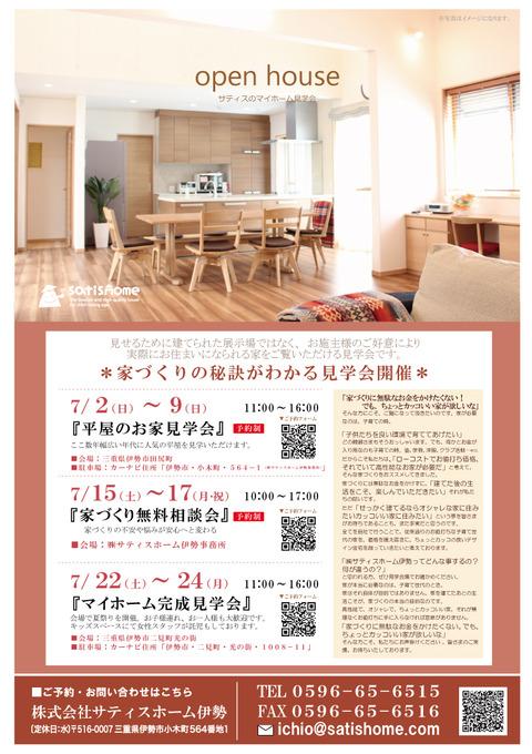 ☆平屋☆完成見学会!