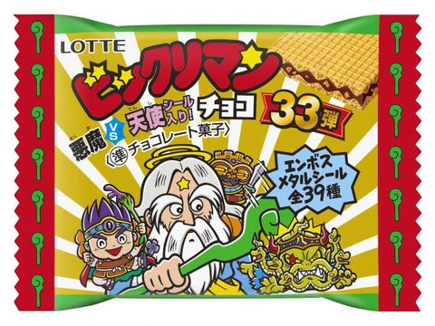 lotte-a_181120114542