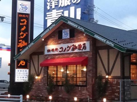 komeda_gakuen03