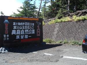 11  山梨 富士山5合目から1合目 NR溶岩 砂防堰堤 (9)