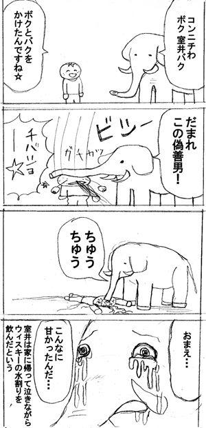 佐藤真冬のブログ : デイリー4コ...