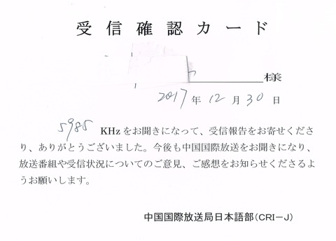 CRI1u