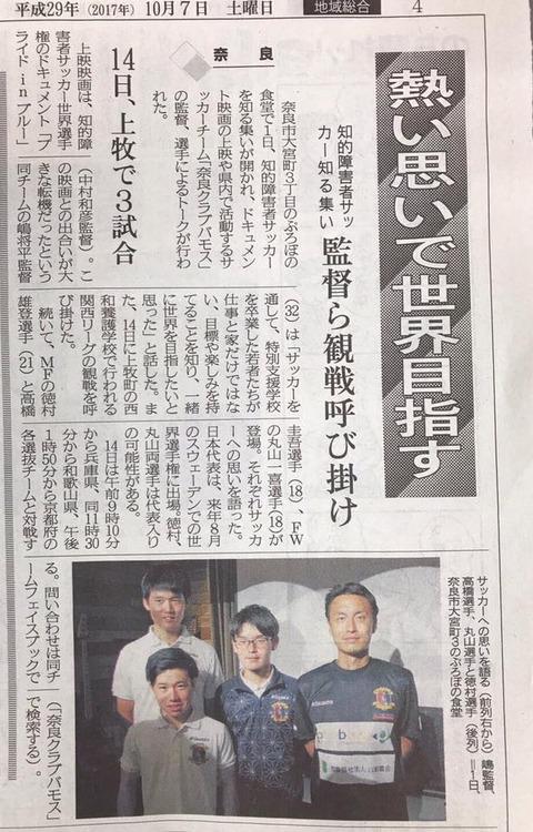 1007奈良新聞