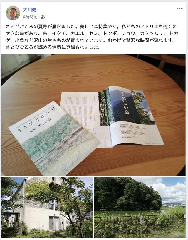 42号大川さん紹介
