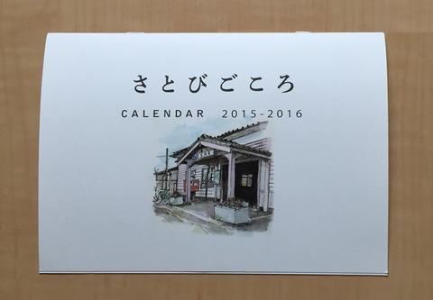 さとびカレンダー1