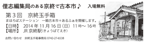 京終玉手箱1026