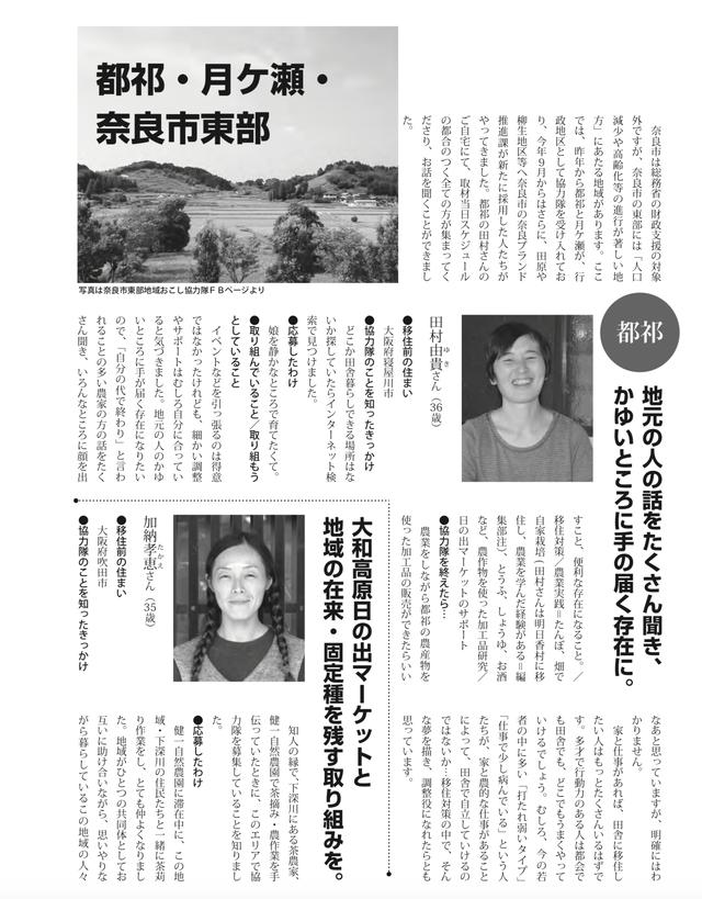 vol.19(2014 autumn)地域おこし協力隊活躍中より