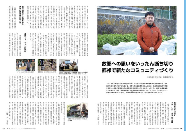 vol.24(2016 winter)奈良県被災者の会代表高橋周介さん