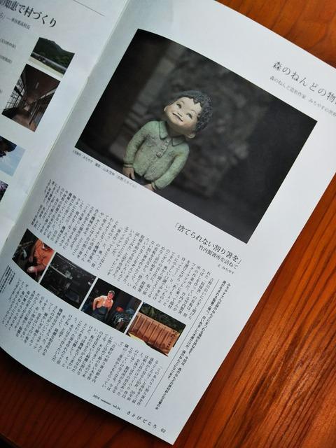 森のねんどの物語34号
