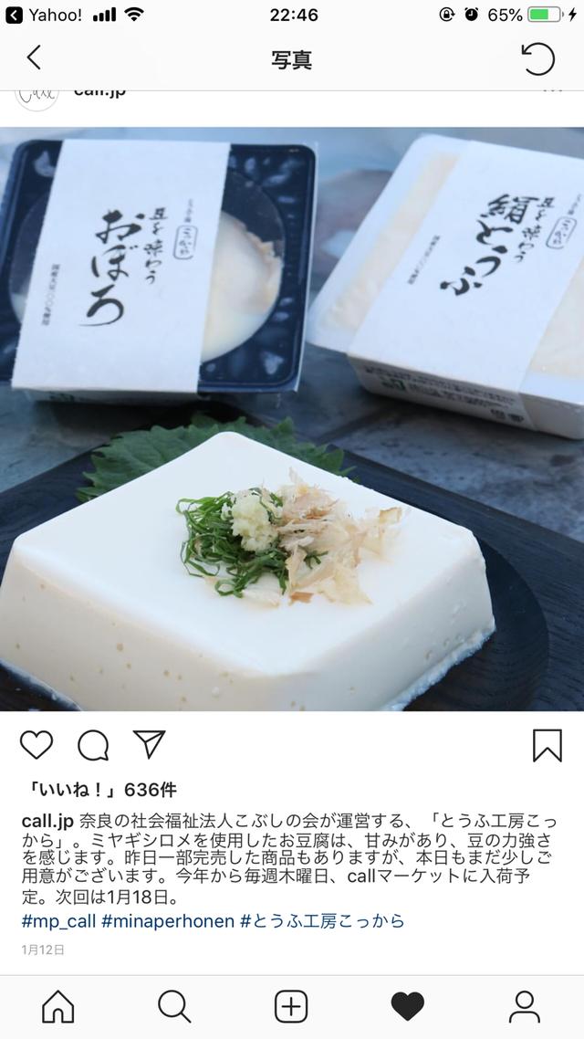 こっから豆腐