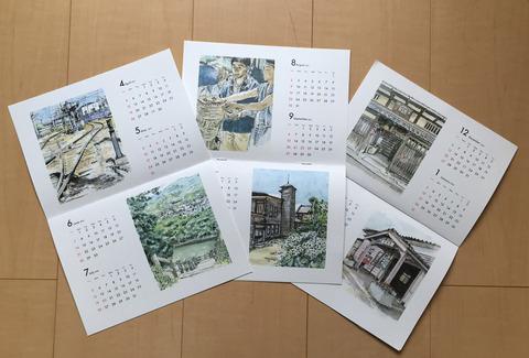 さとびカレンダー2