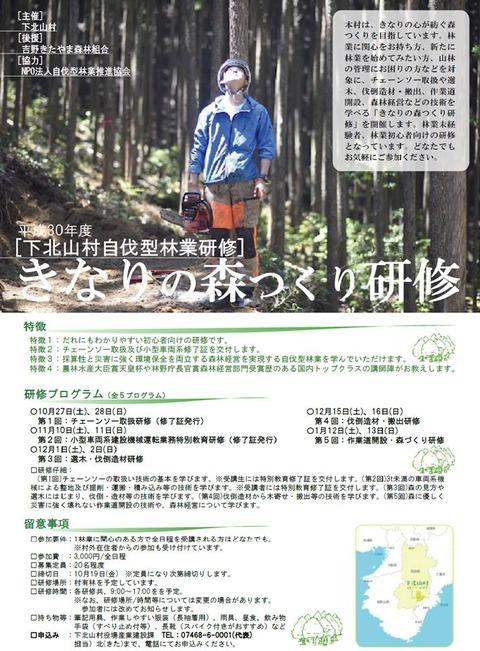 下北山林業研修