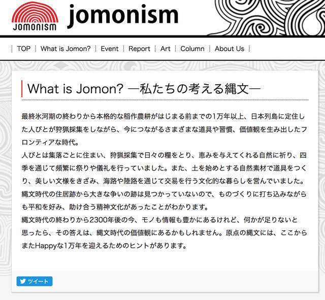 jomonism