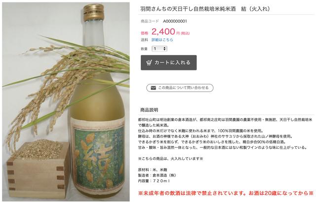羽間さんちの天日干し自然栽培米純米酒 結