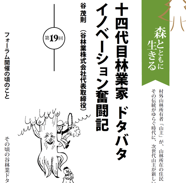 vol.45第19回ドタバタ