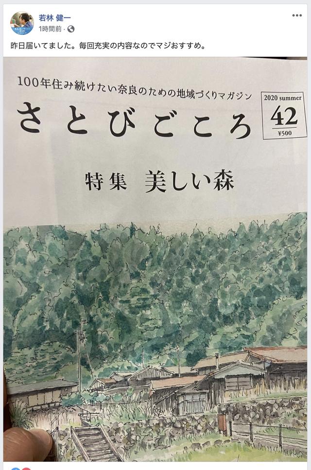 42号若林さん紹介