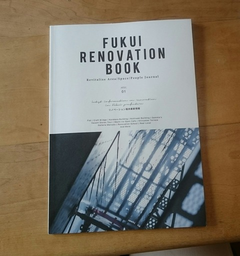 福井リノベーションbook