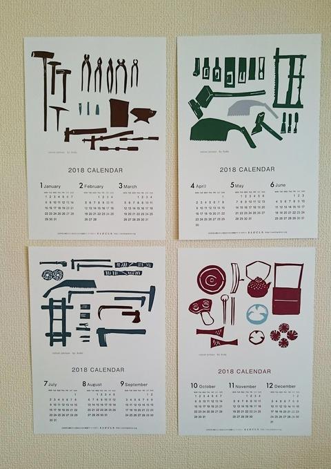 カレンダー4枚