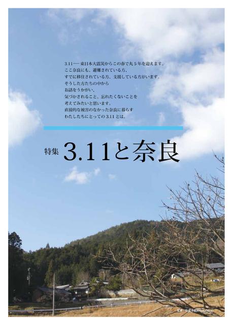 3.11と奈良