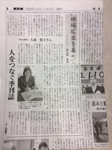 奈良日日新聞